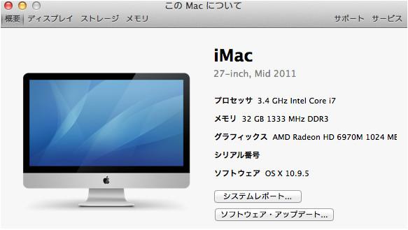 iMac 27インチ Mid2011
