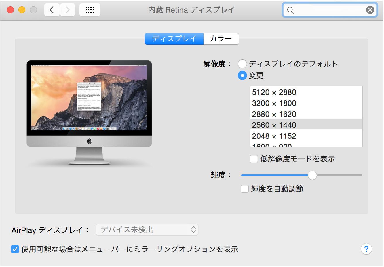 iMac Retina 5K ディプレイ設定