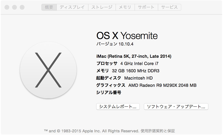 iMac Retina 5Kスペック