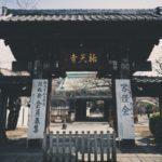 タカログ散歩 目黒の祐天寺を訪れて桜の開花状況を見てきた