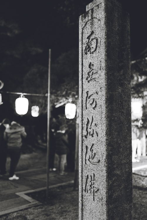 千葉松戸 東漸寺