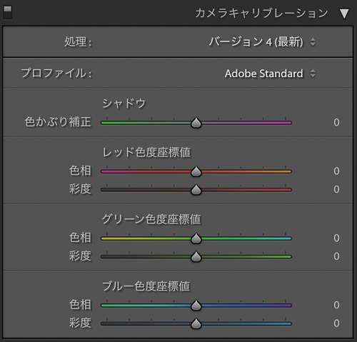 Lightroom 現像