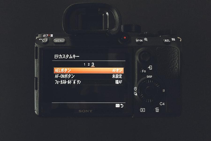 α7R III カスタムキー カスタムボタン