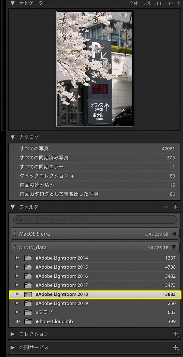 Lightroom 検索