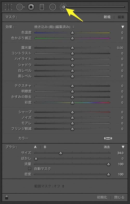 Lightroom Classic 現像 ハイライト-100 シャドウ+100