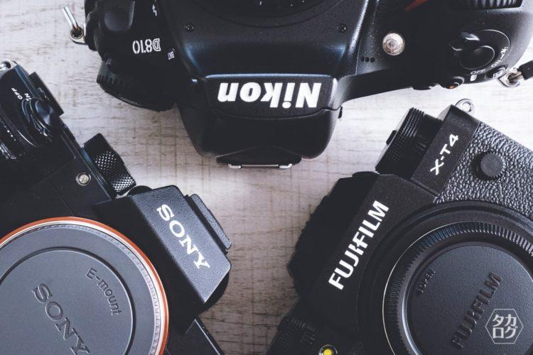 メーカーの違うカメラを複数持つメリットとデメリット